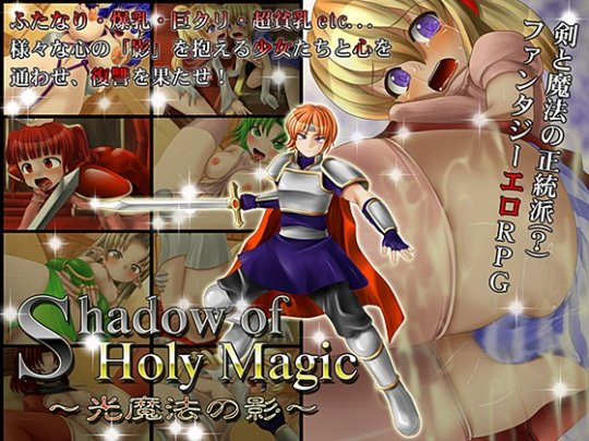 Shadow of Holy Magic ~光魔法の影~