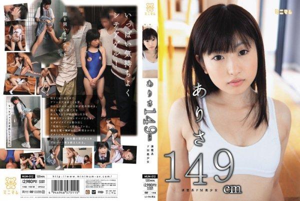 [Japan Porno]ありさ149cm