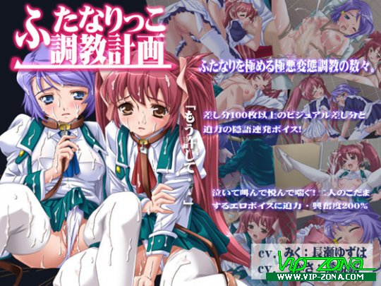 [H-GAME]Futanarikko Choukyo Keikaku (Futanari Training)