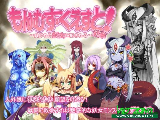 [Hentai RPG]Monmusu Quest! Final Chapter