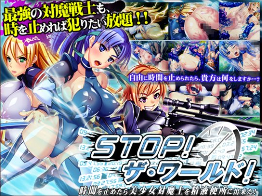 [FLASH]STOP! the WORLD! -