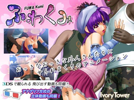 [3D VIDEO] FUWA Kumi