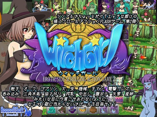[FLASH]WITCH GIRL -EROTIC SIDE SCROLLING ACTION GAME 2-