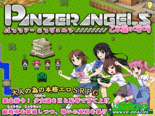 PANZER ANGELS -Girls Roar