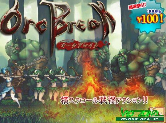 Orc Break