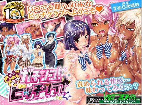 [Hentai Game] Gachinko! Bitch Club