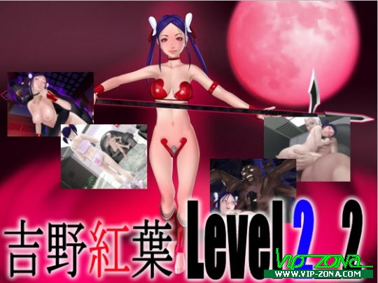 [3D Flash]Yoshino Momiji - Level2