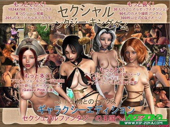 Sexual Fantasy Kingdom vol. 1: GALAXY EDITION