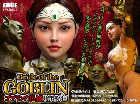 [3D Video]Bride of the GOBLIN