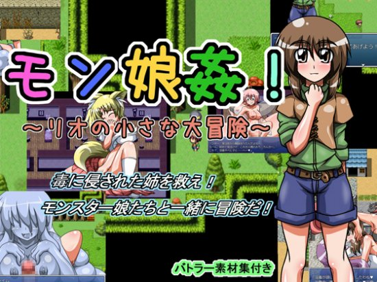 [Hentai RPG] モン娘姦!~リオの小さな大冒険~