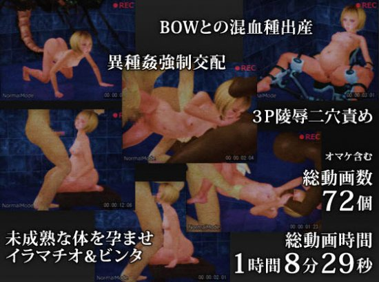 [3D Loli Video] Gウィルス適合少女の末路 -陵辱実験記録集-