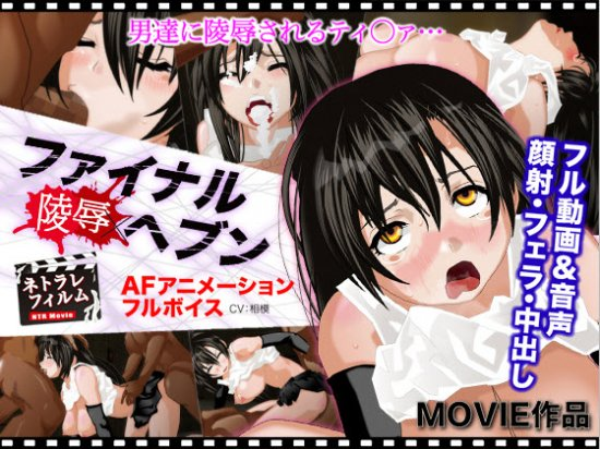 [Hentai Video]Netorare Films: Final F*ckasy Heaven