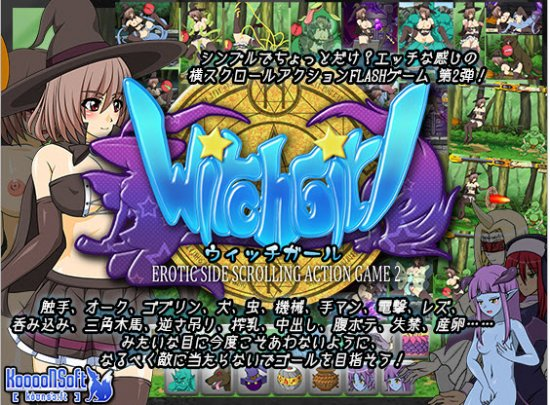 [FLASH]WITCH GIRL -EROTIC SIDE SCROLLING ACTION GAME 2- Ver2.0