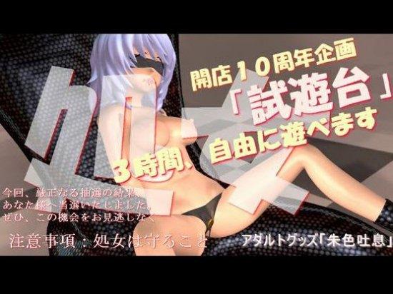 Shiyudai - 3 Title Set
