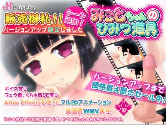 [FLASH] Mikoto-chan's Secret Toy Ver 6.0