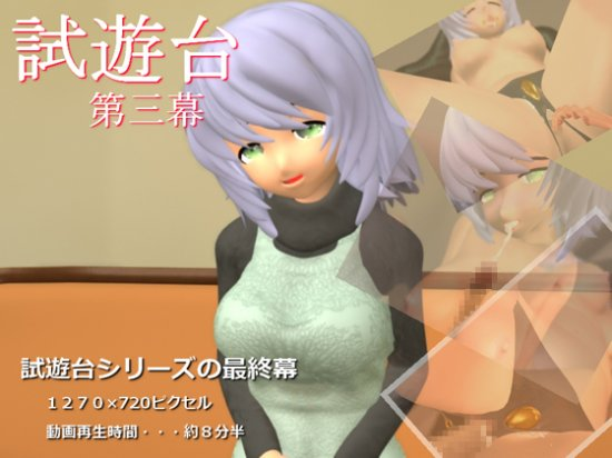 Shiyudai - Episode 3