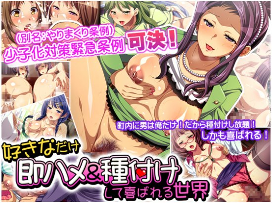 [Hentai Game]A Joyous World of Instafuck