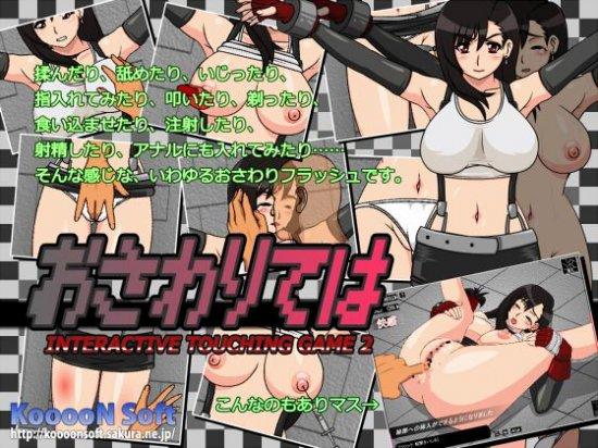 おさわりては -INTERACTIVE TOUCHING GAME 2-