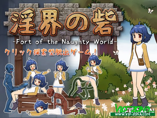 [FLASH]Fort of the Naughty World