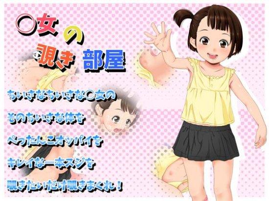 [FLASH]Little Girl Nozokibeya