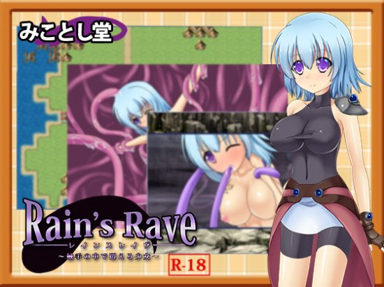 [Hentai RPG]Rain's Rave ~The Girl Who Writhes Among Tentacles~-Ver1.12