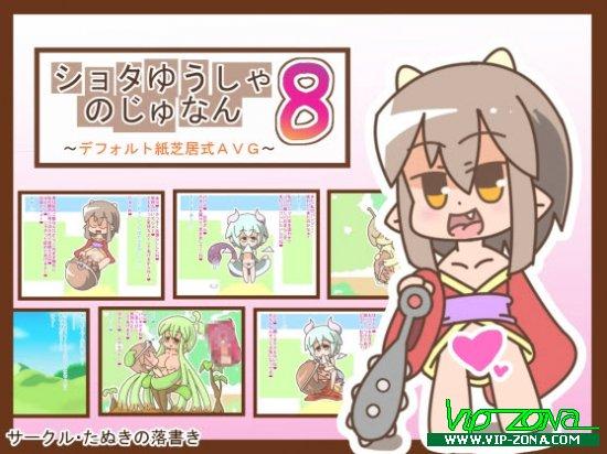 Shota Hero Agony 8 -Default Picture Book Adventure-