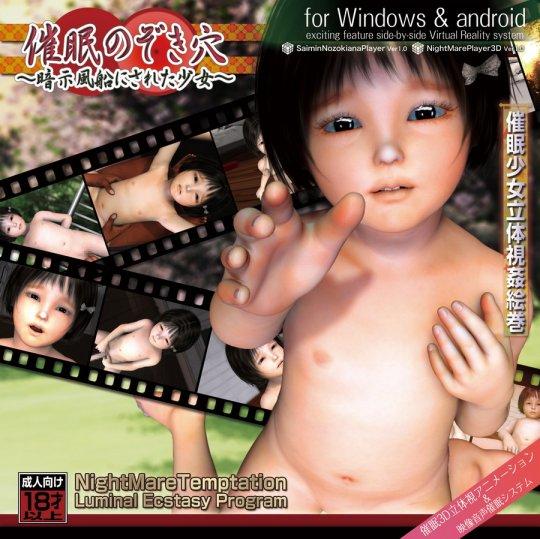 催眠のぞき穴 ~暗示風船にされた少女~ (Windows & Android)