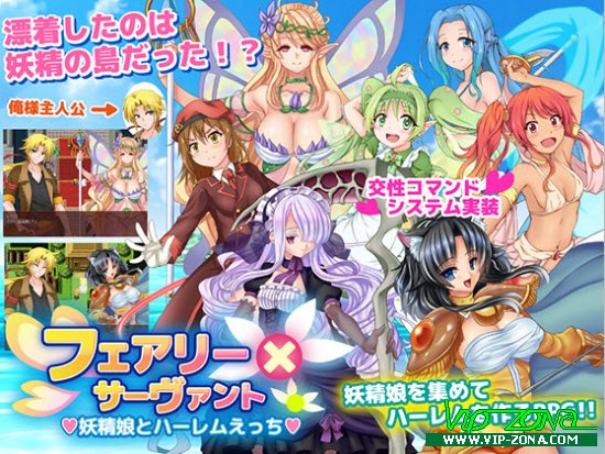 [Hentai RPG] Fairy x Servant ~Ecchi Harem With Spirits~