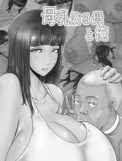 [Eitarou Shobou (Benjo Mushi)] Bonyuu Shitataru Haha to Ore