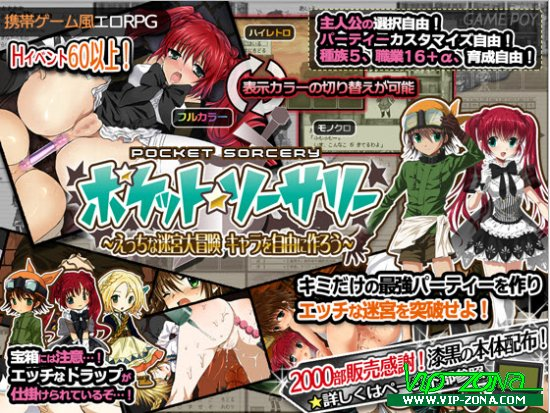 Pocket * Sorcery -Ecchi Maze Adventure! Make Your Own Character!-