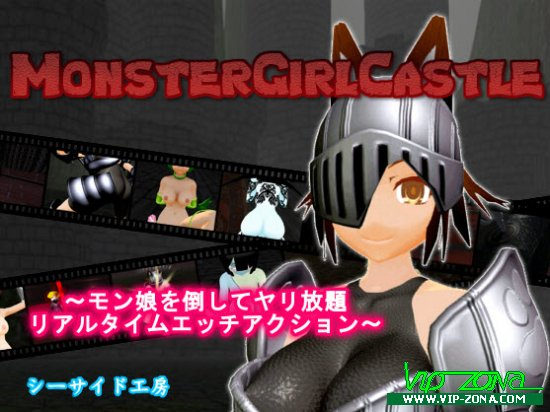 MonsterGirlCastle