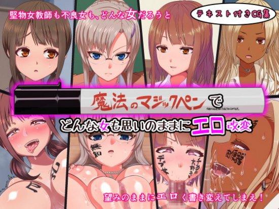 [Kamaros] Mahou no Magic Pen de Ano Musume o Omoinomama ni Ero Kaihen