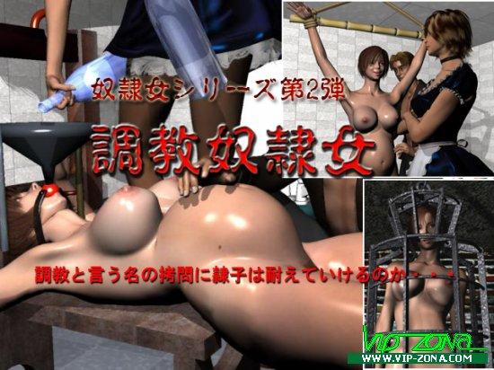 [FLASH] Choukyo Dorei Onna (Slave Girl 2)