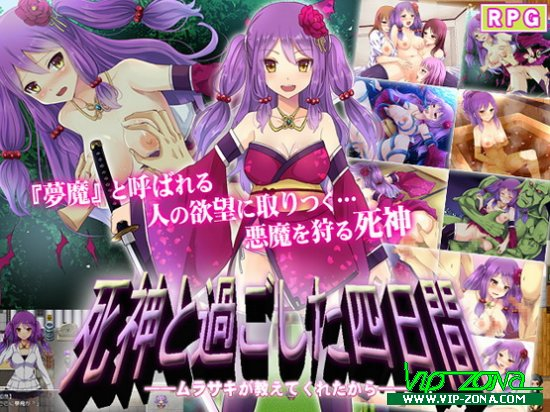 [Hentai RPG] 4 Days with a Grim Reaper -Murasaki-