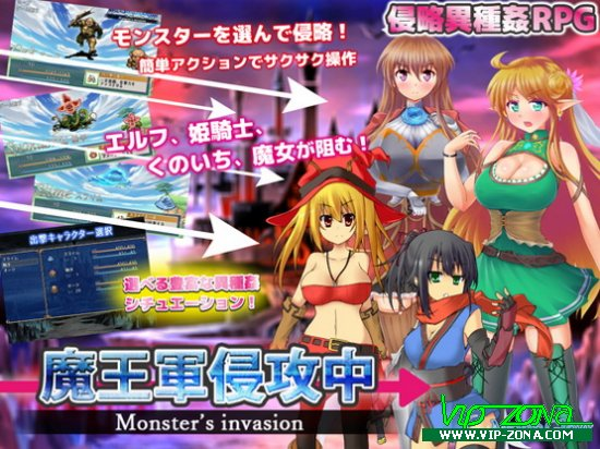 [Hentai RPG] Monster's Invasion