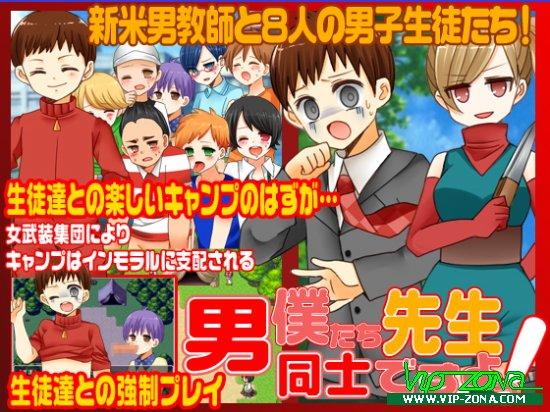 [Hentai RPG] 先生!僕たち男同士ですよ!