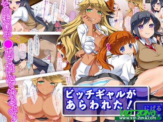 [Manchindou (Tsukimoto Akari)] Bitch Gal ga Arawareta! Hameru