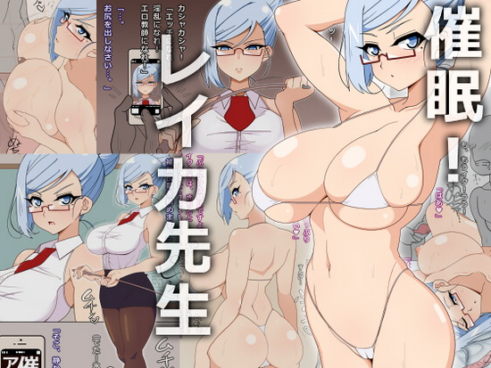 [Kageneko] Saimin! Reika Sensei