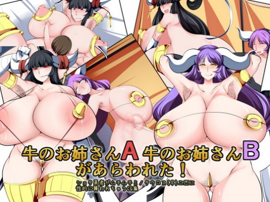 [Orange Powder] Ushi no Onee-san A Ushi no Onee-san B ga Arawareta!