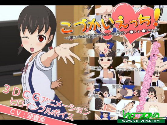 [FLASH] Kodukai Ecchi! -Oniichan, I Want Spending Money- *Kiss*