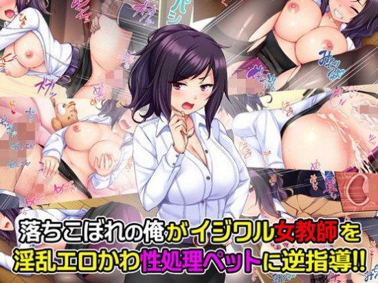 [Tiramisu] Ochikobore no Ore ga Ijiwaru Onna Kyoushi o Inran EroKawa Seishori Pet ni Gyaku Shidou!!