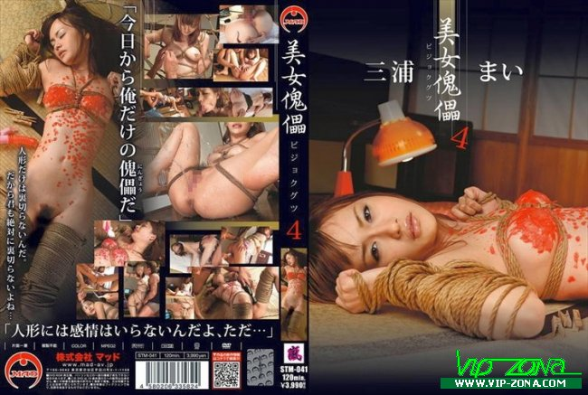 Mai Miura 美女傀儡 4 三浦まい 130分 その他SM
