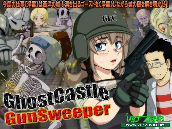 [Hentai RPG] Ghost Castle Gunsweeper