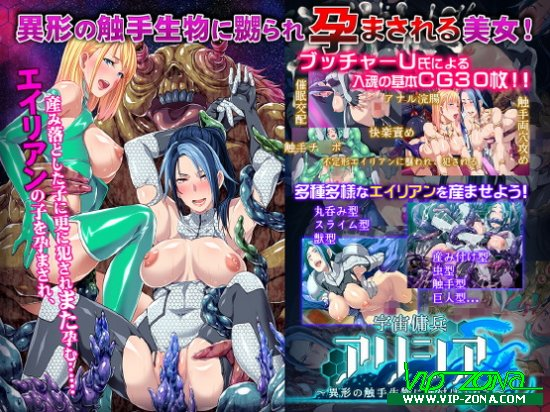 [Hentai Game] Space Mercenary Alicia ~Inseminated by a Tentacle Monstrosity~