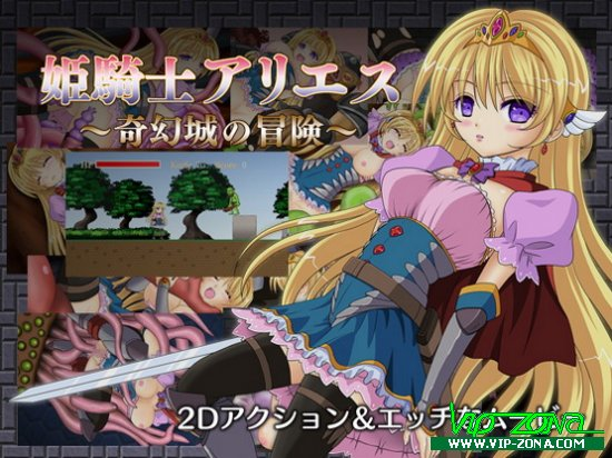 [Hentai RPG] 姫騎士アリエス ~奇幻城の冒険~