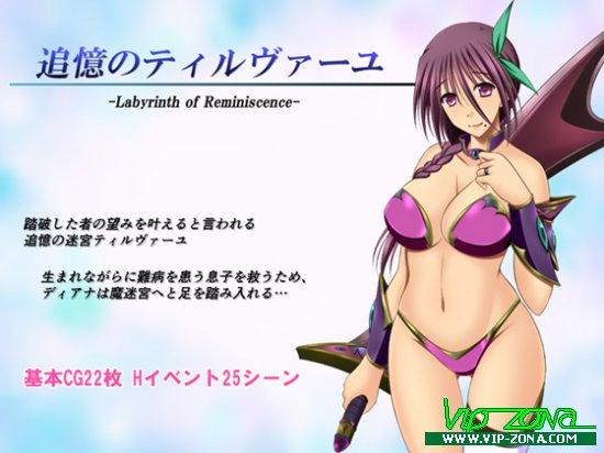 [Hentai RPG] 追憶のティルヴァーユ