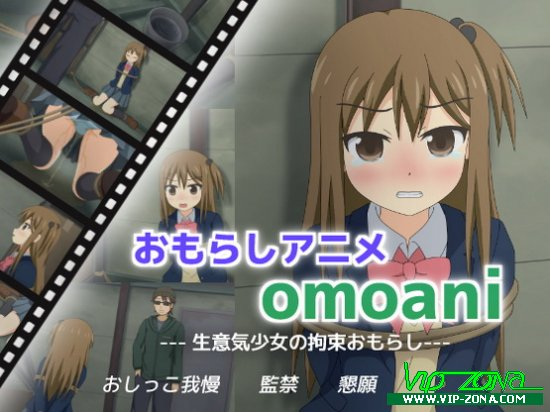 [Hentai Video] omoani: Cocky Girl Restrained Until She Wets Herself