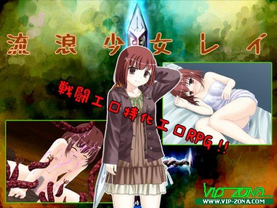 [Hentai RPG] 流浪少女レイ Ver1.01