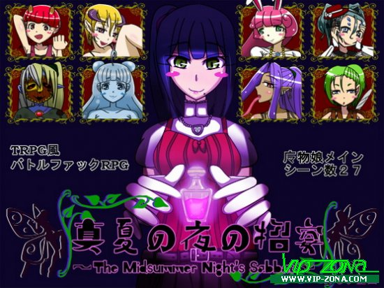 [Hentai RPG] 真夏の夜の招宴~The Midsummer Night's Sabbat~