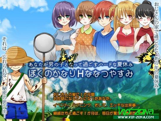 [Hentai RPG] A Lewd Summer Vacation